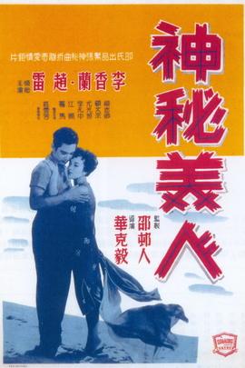 神秘美人( 1957 )