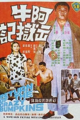 阿牛出狱记( 1975 )
