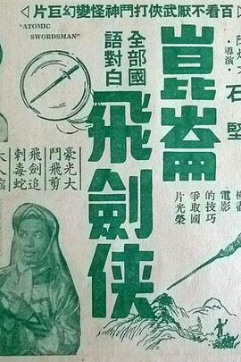 原子飞剑侠( 1951 )