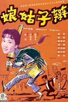 辫子姑娘( 1960 )