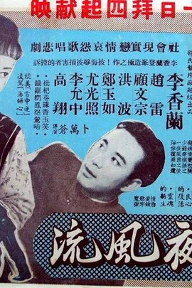 一夜风流( 1958 )