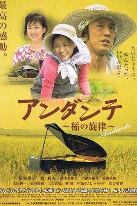 稻谷的行板( 2010 )
