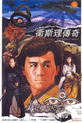 卫斯理传奇( 1987 )