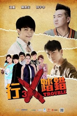 行X踏错( 2011 )