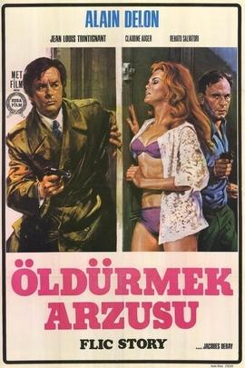 警察故事( 1975 )