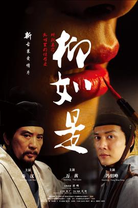 柳如是( 2012 )