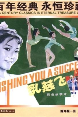 乳燕飞( 1979 )
