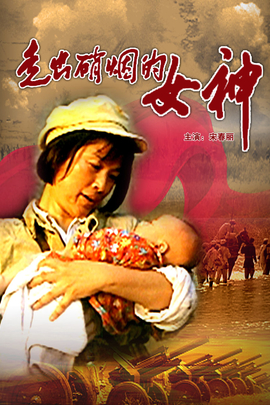走出硝烟的女神( 2000 )