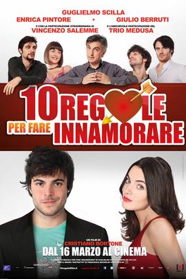 爱情十规则( 2012 )