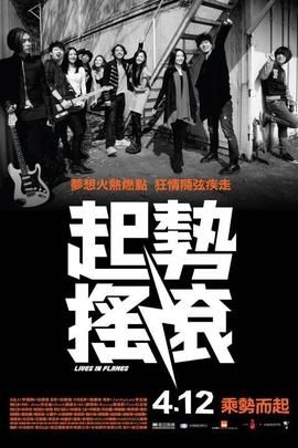起势摇滚( 2012 )