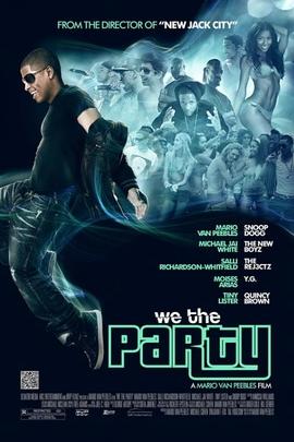 我们就是派对