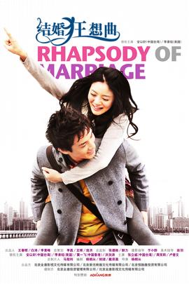 结婚狂想曲( 2012 )