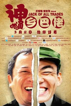 神通乡巴佬( 2012 )