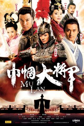 巾帼大将军( 2012 )