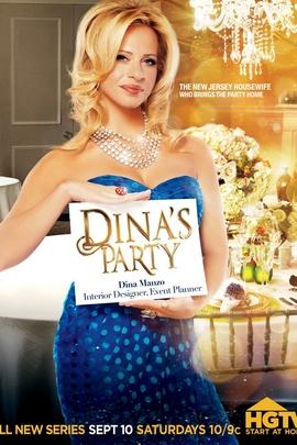 蒂娜的派对( 2011 )