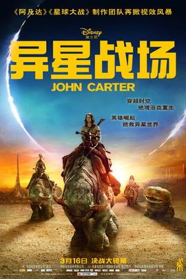 异星战场( 2012 )