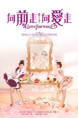 向前走向爱走( 2012 )