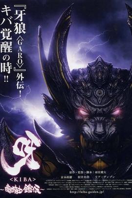 呀~暗黑骑士铠传~( 2011 )