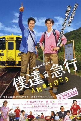让我们乘A列车前行吧( 2012 )
