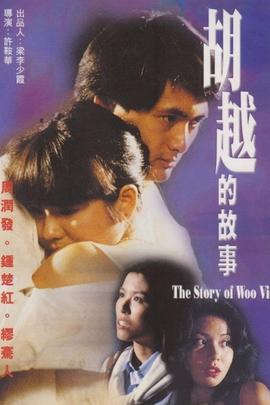 胡越的故事( 1981 )