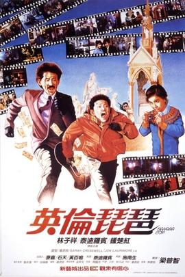 英伦琵琶( 1984 )