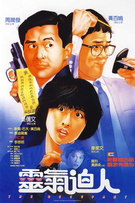 灵气逼人( 1984 )