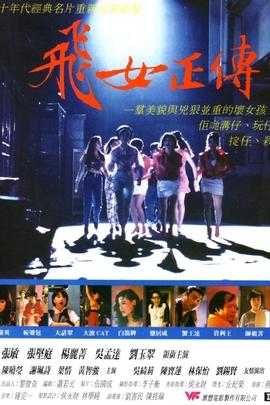 飞女正传( 1992 )