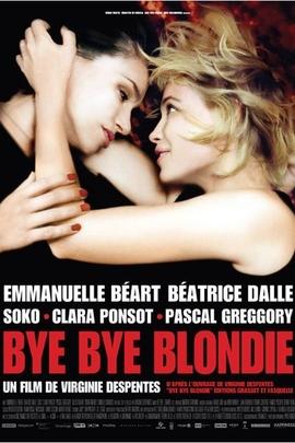 再见,金发女郎( 2011 )
