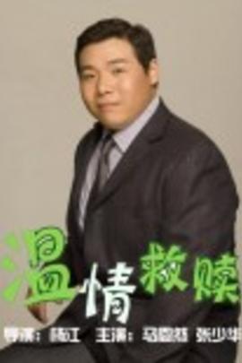 温情救赎( 2005 )