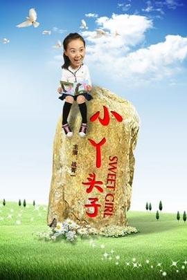 小丫头子( 2010 )