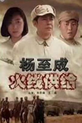 杨至成火线供给( 2009 )
