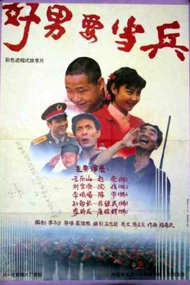好男要当兵( 1992 )