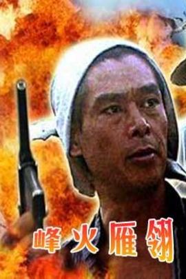 烽火雁翎( 2005 )