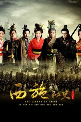 西施秘史( 2012 )