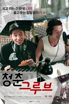 青春之歌( 2012 )