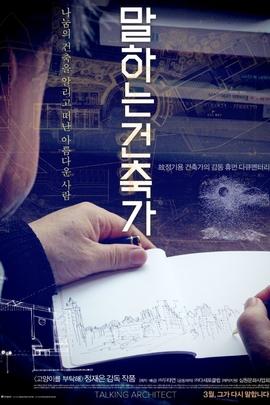所谓建筑家( 2012 )