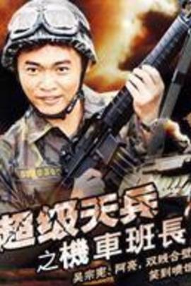 无赖至尊( 1998 )
