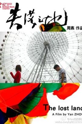 失落之地( 2012 )