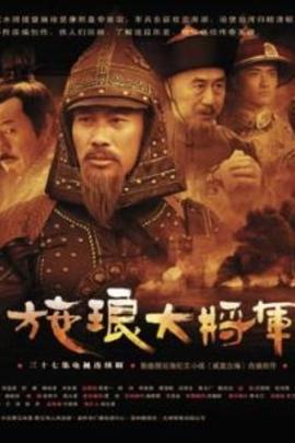 施琅大将军( 2003 )