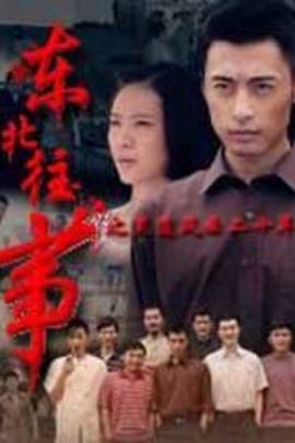 东北往事之黑道风云20年( 2012 )