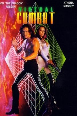 魔幻战将( 1996 )