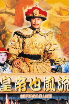皇帝也风流( 1996 )