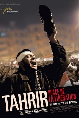 解放( 2011 )