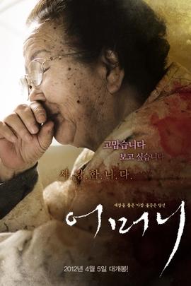 母亲( 2012 )