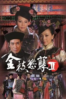 金枝欲孽2( 2013 )