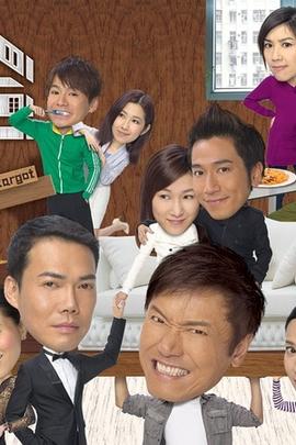 缺宅男女( 2012 )