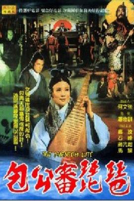 包公审琵琶( 1965 )