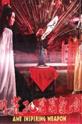 剑气潇潇孔雀翎( 1980 )