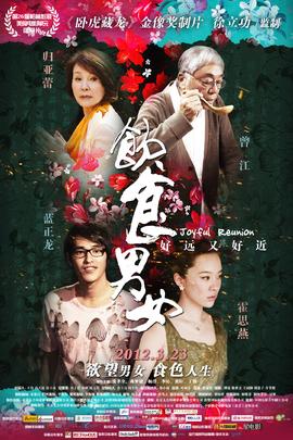 饮食男女2012( 2012 )