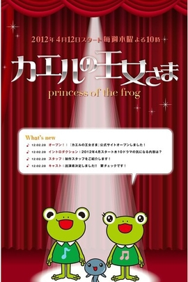 青蛙公主( 2012 )